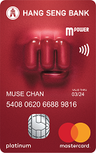 Hang Seng MPOWER Platinum Card (Red)