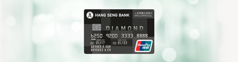 UnionPay Renminbi Diamond Commercial Card