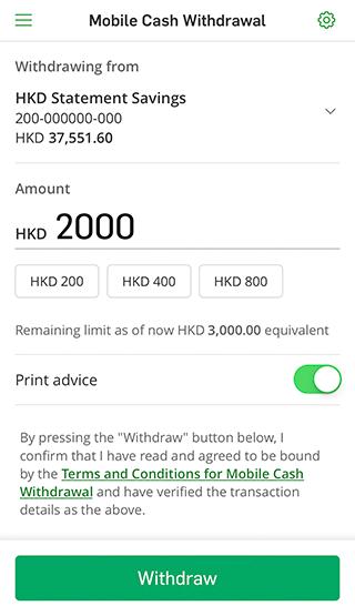 Mobile Cash Withdrawal - Hang Seng Bank