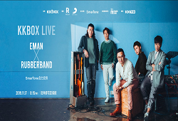 KKBOX LIVE Eman x RubberBand