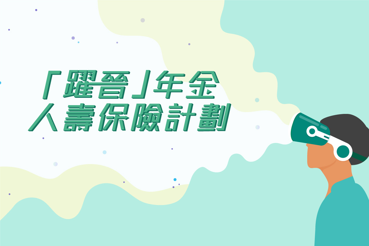 Retirement doesn't stop you from enjoying your new life (in Chinese only)
