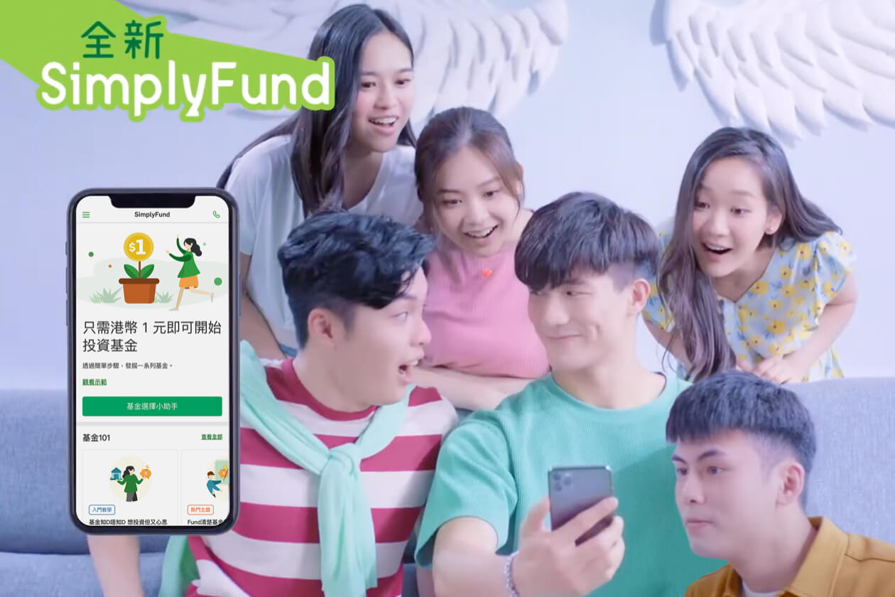 Brand new experience with SimplyFund (in Chinese only)