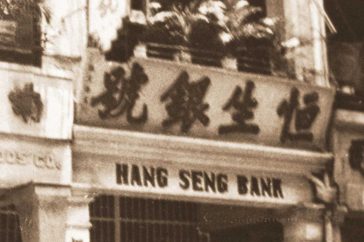 Profile and history of Hang Seng Bank