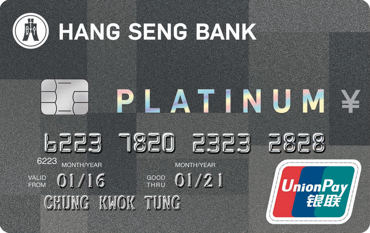Hang Seng Renminbi Credit Card
