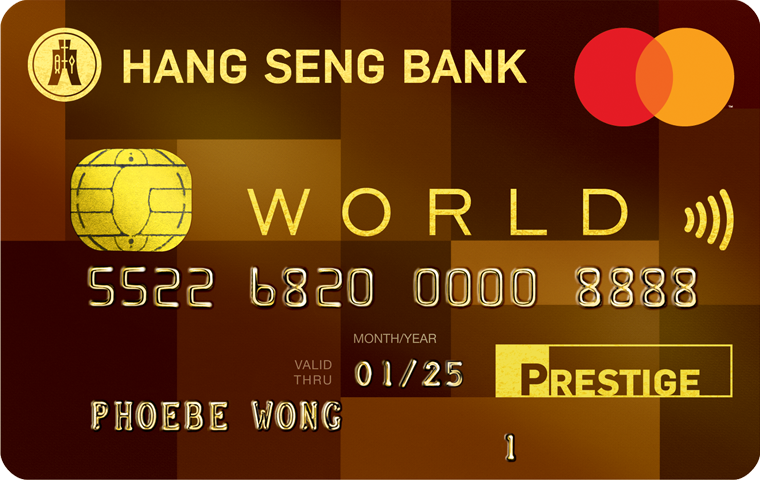 Hang Seng Prestige World Mastercard®