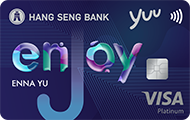 enJoy Visa 白金卡