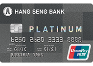 Hang Seng UnionPay Platinum Card